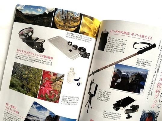 実際の山歩きで使える『凄いぞ、目からウロコのスマートフォン活用術』の画像