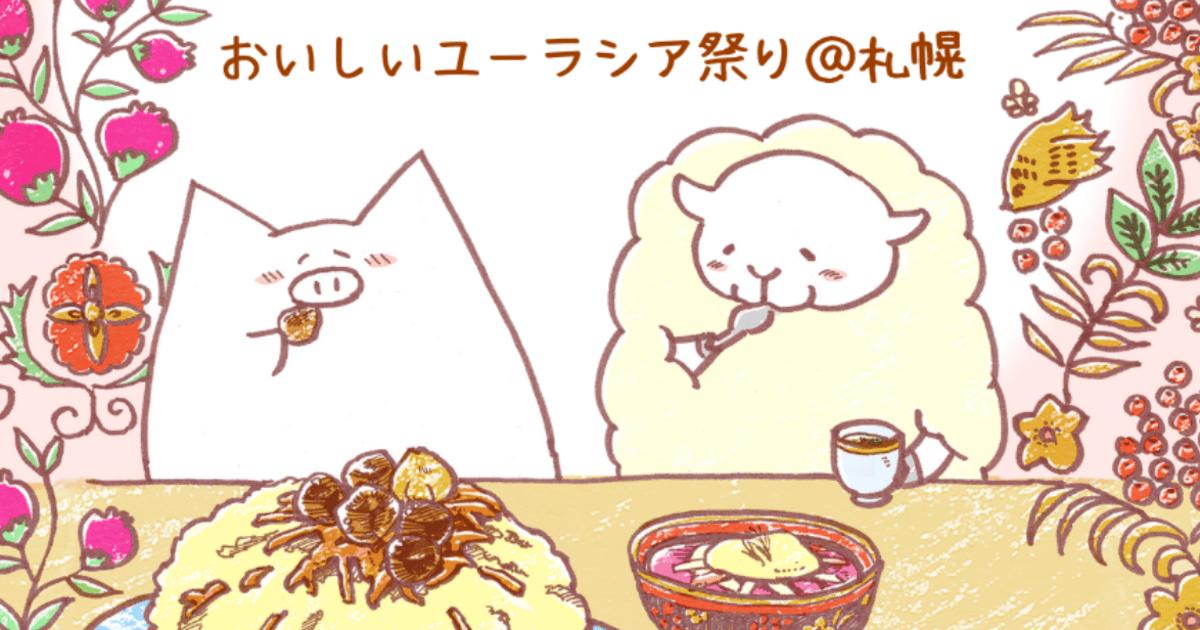 札幌市のおすすめ懐石・会席料理 [食べログ]