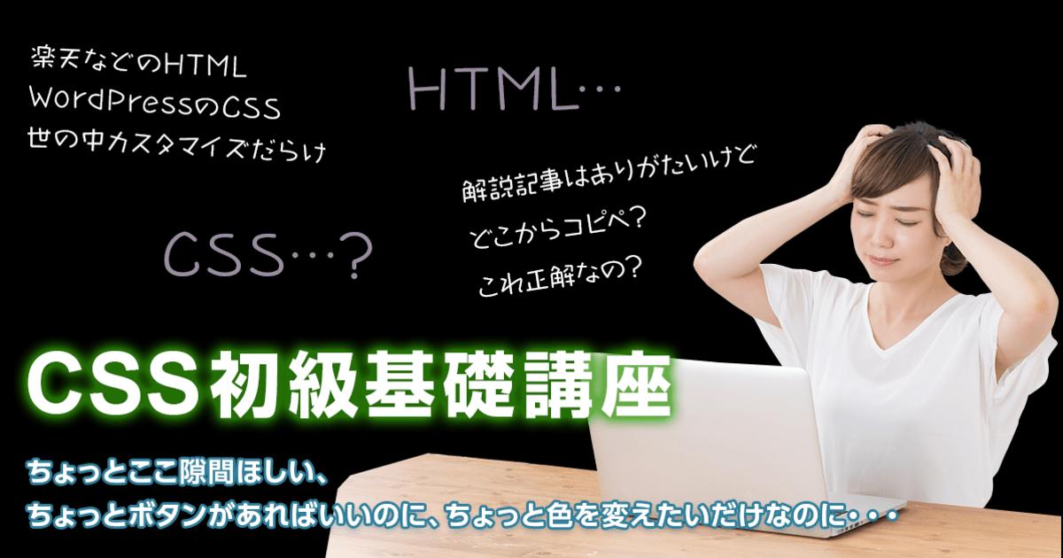 「WordPressのカスタムCSSを操ろう「CSS初級基礎講座」」by 松尾 千鶴|ストアカ