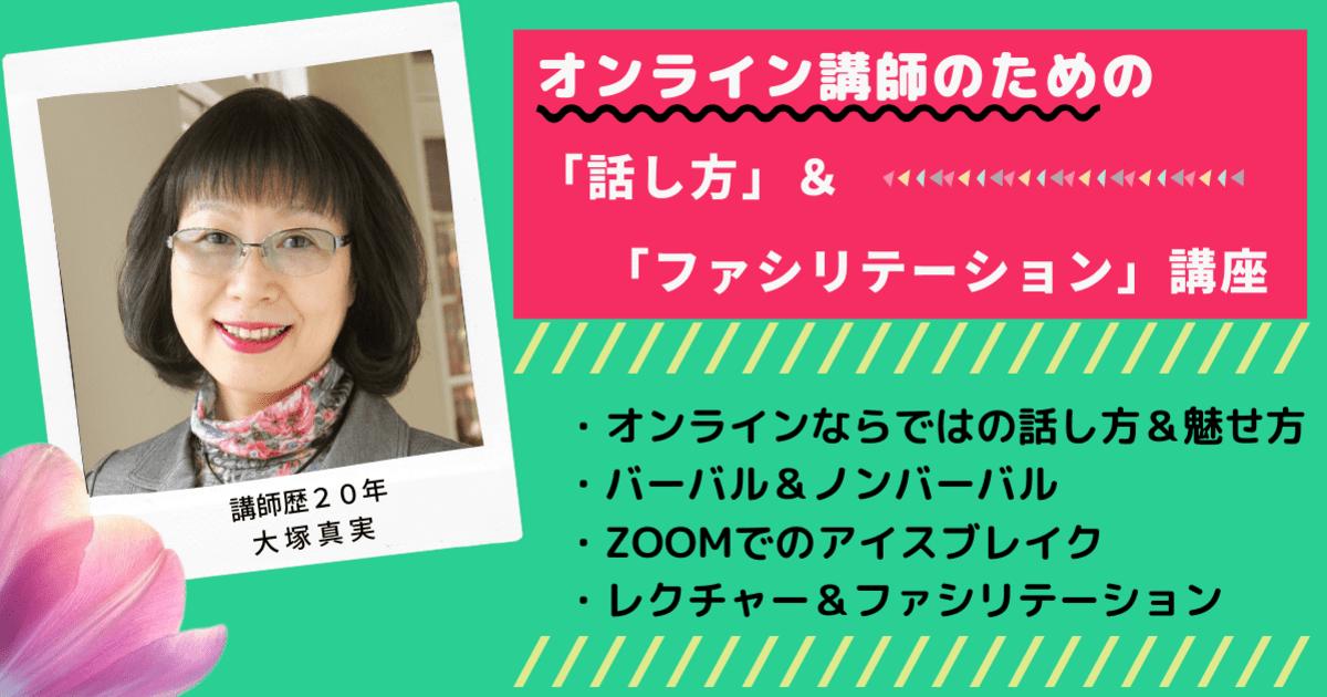 「オンライン講師のための「話し方」&「ファシリテーション」講座」by 大塚 真実|ストアカ