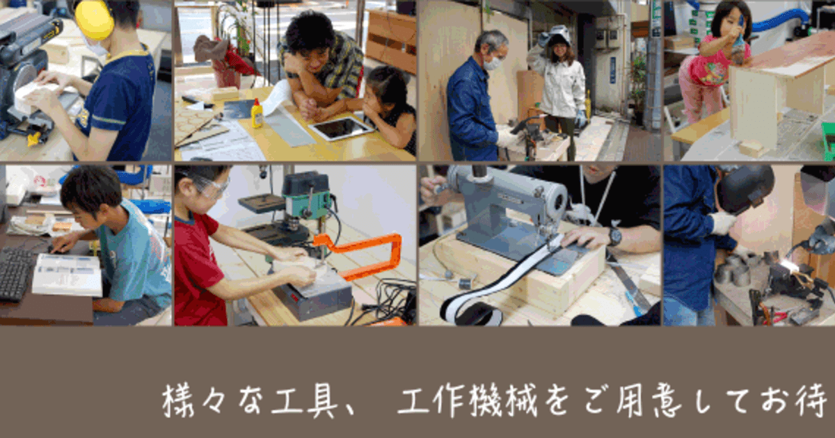 浅草橋工房-木工や電子工作、溶接や機械工作を中心に!教室ページの見出し画像