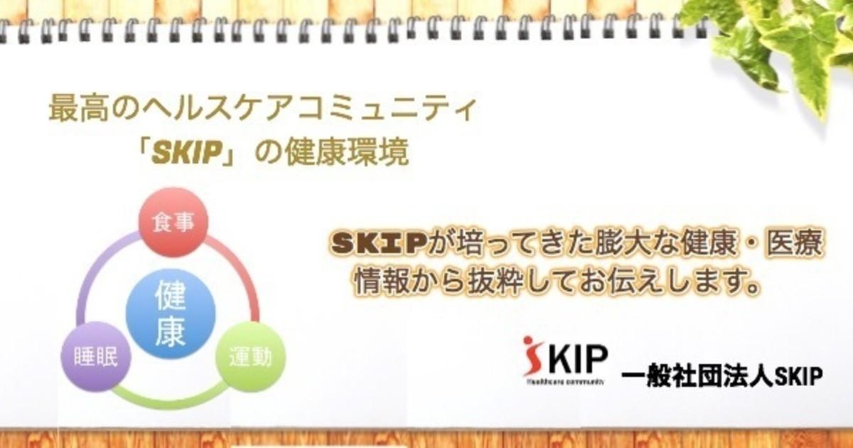 一般社団法人SKIP-健康/予防/美容/妊活/SKIP/ヘルスケア/子供教室ページの見出し画像