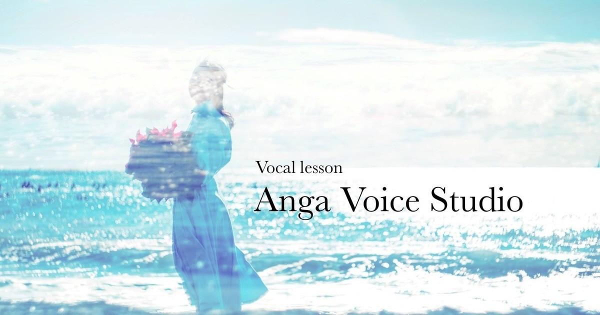 Anga voice studioの教室ページの見出し画像