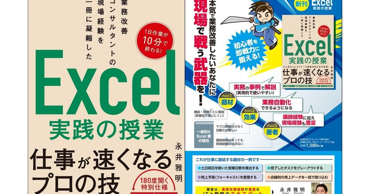 日本頭脳株式会社-「Excel実践の授業」重版決定!日本頭脳㈱の講座教室ページの見出し画像