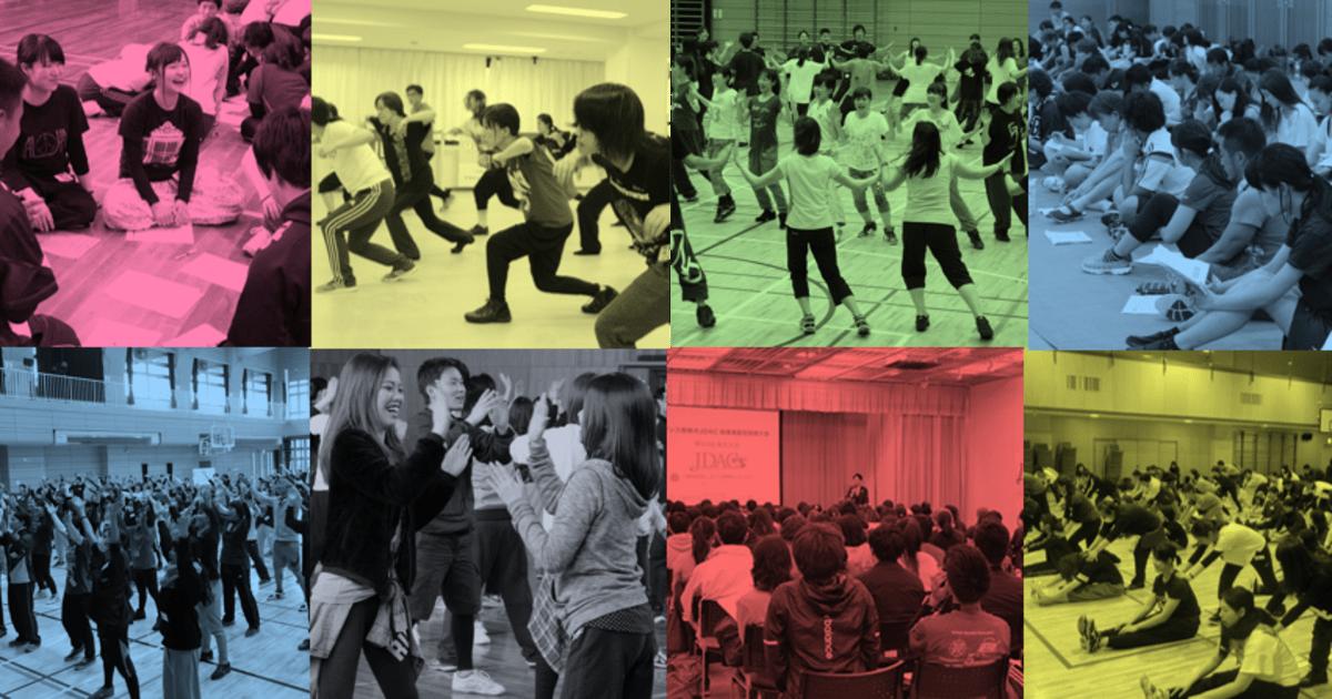 一般社団法人 ダンス教育振興連盟JDAC-一般社団法人 ダンス教育振興連盟JDAC教室ページの見出し画像