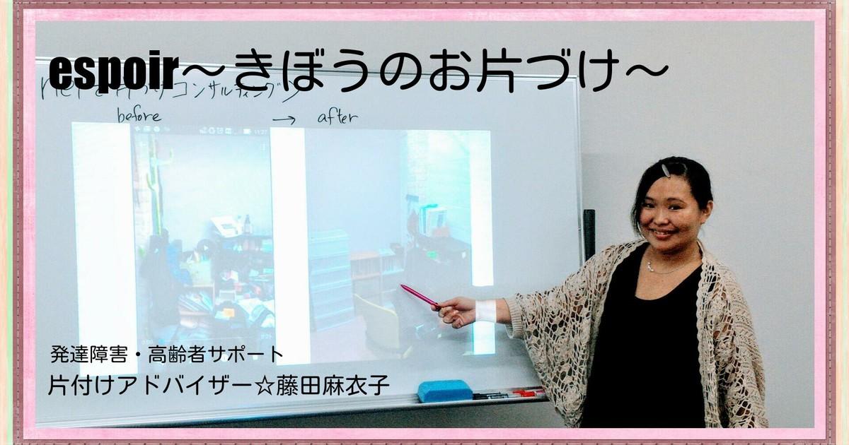 藤田 麻衣子の教室ページの見出し画像