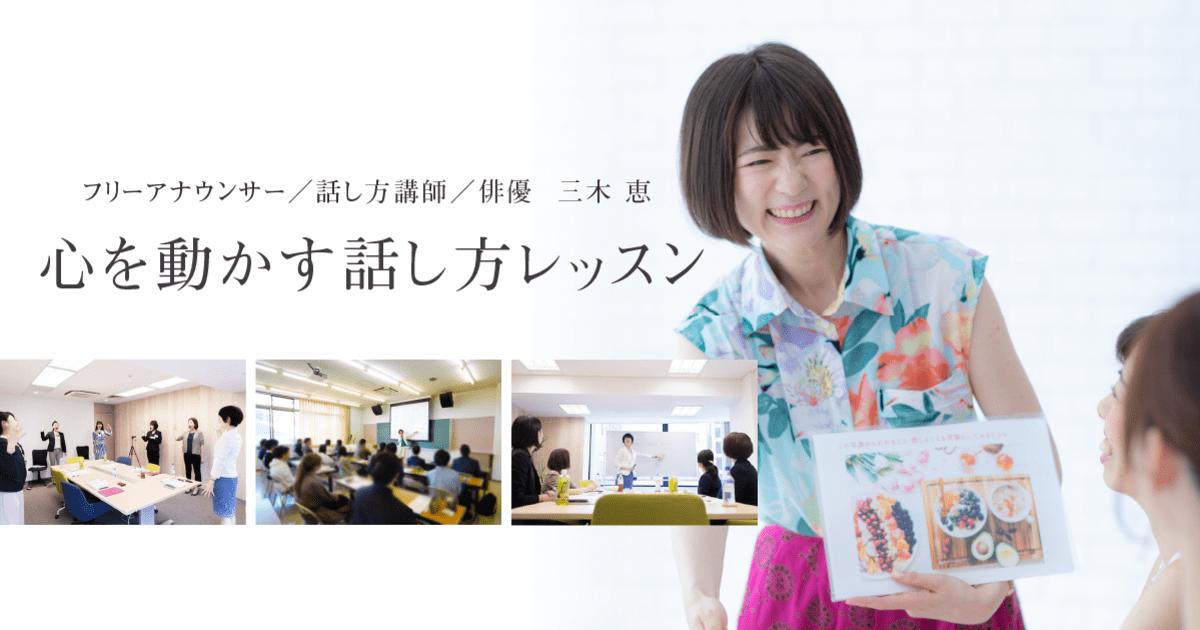 フリーアナウンサー/話し方講師 ・  三木 恵の教室ページの見出し画像