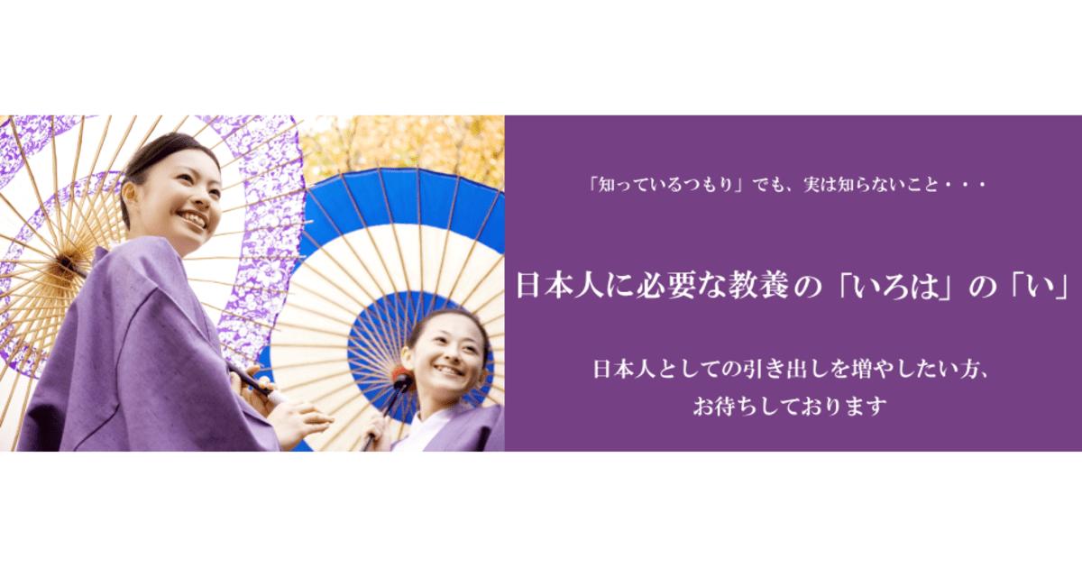 和えの会「日本人ことはじめ講座」-和えの会「日本人ことはじめ講座」教室ページの見出し画像