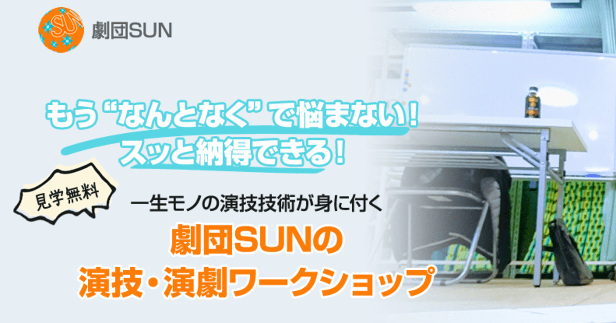 劇団SUN-劇団SUNの演技・演劇ワークショップ教室ページの見出し画像