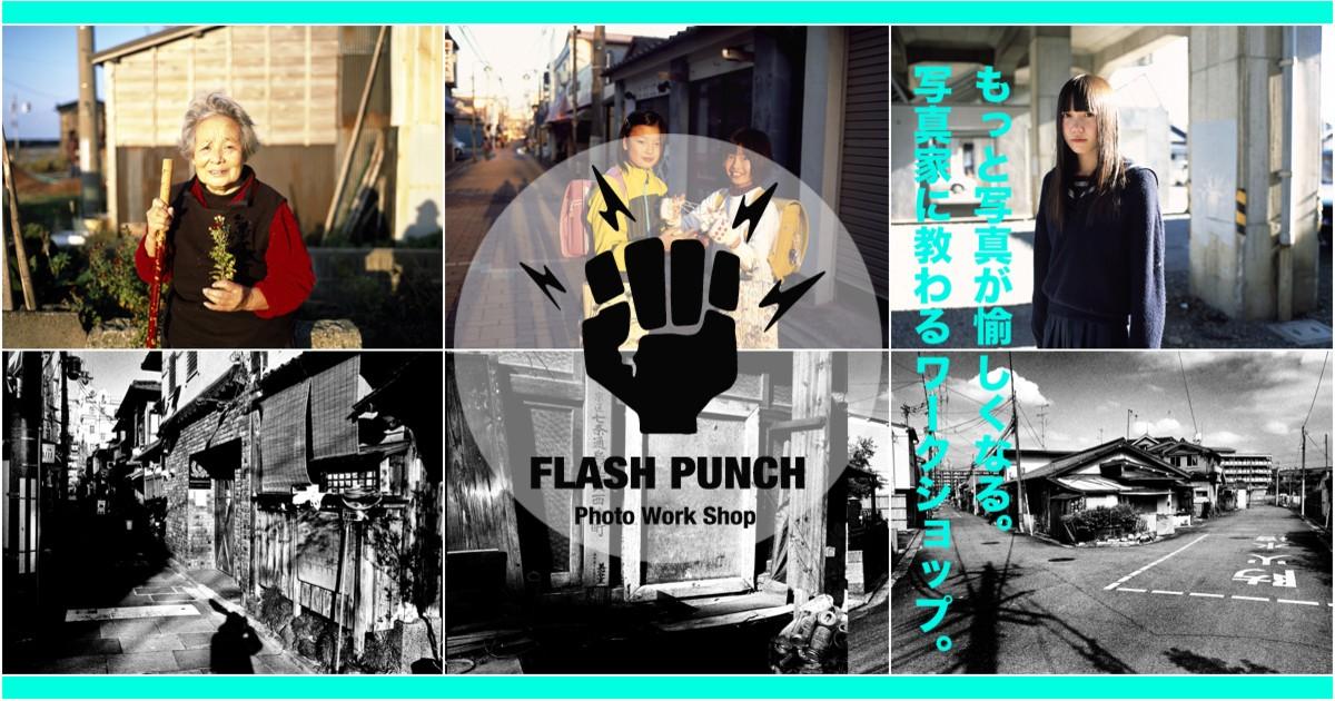 FLASH PUNCH-FLASH PUNCH 教室ページの見出し画像