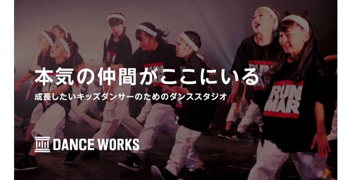 DANCE WORKSの教室ページの見出し画像