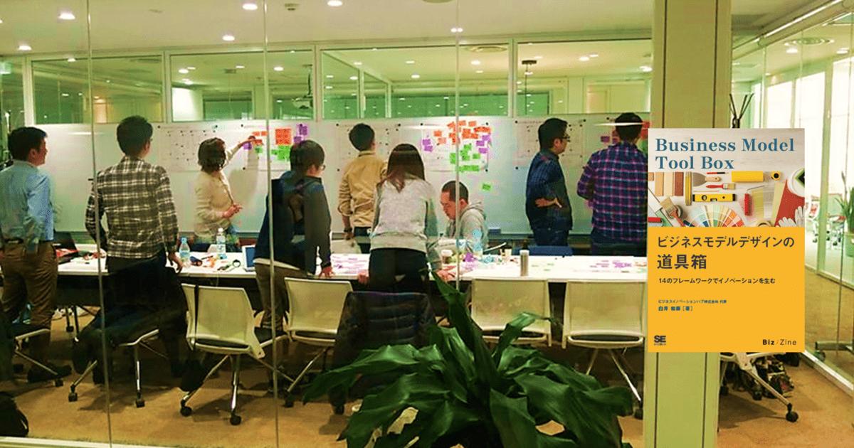 スタートアップ、事業開発、イノベーターのためのビジネスモデルデザイン講座-事業開発の失敗を最大限に減らすために必要なこと教室ページの見出し画像