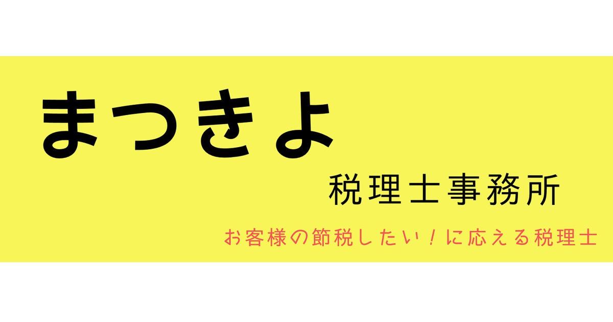 松清 貴博の教室ページの見出し画像
