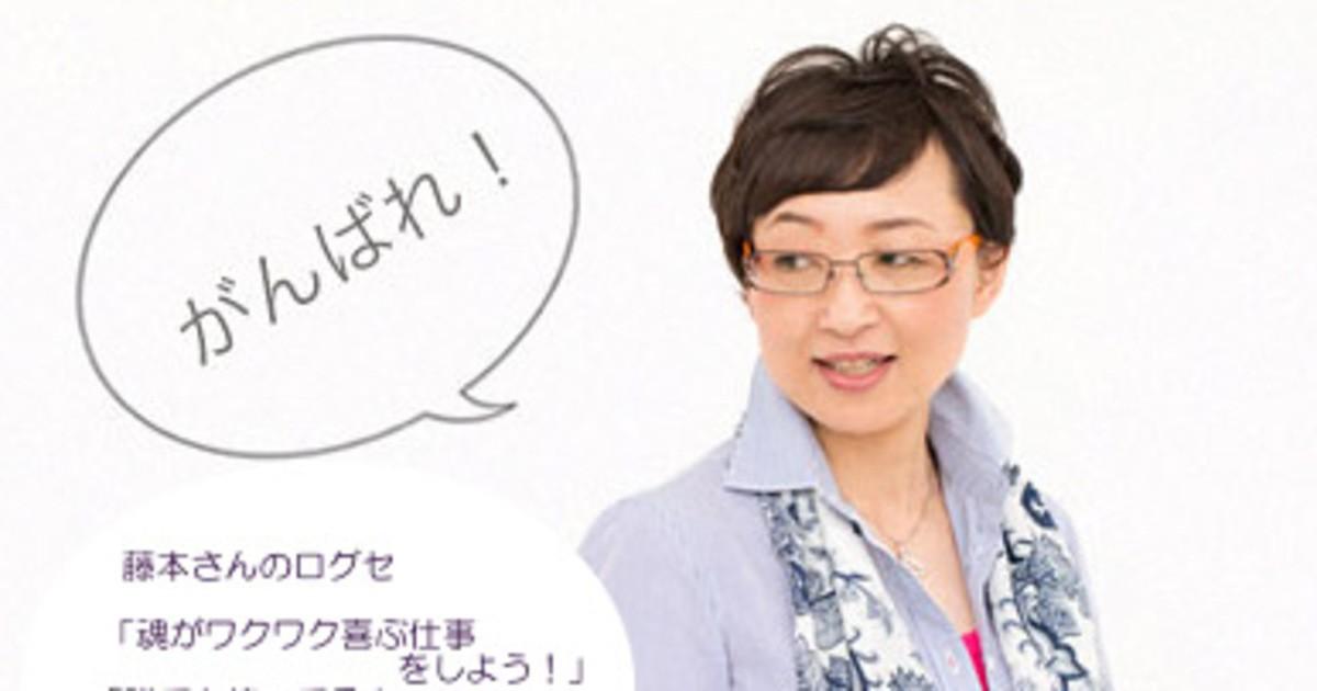 藤本 博子の教室ページの見出し画像