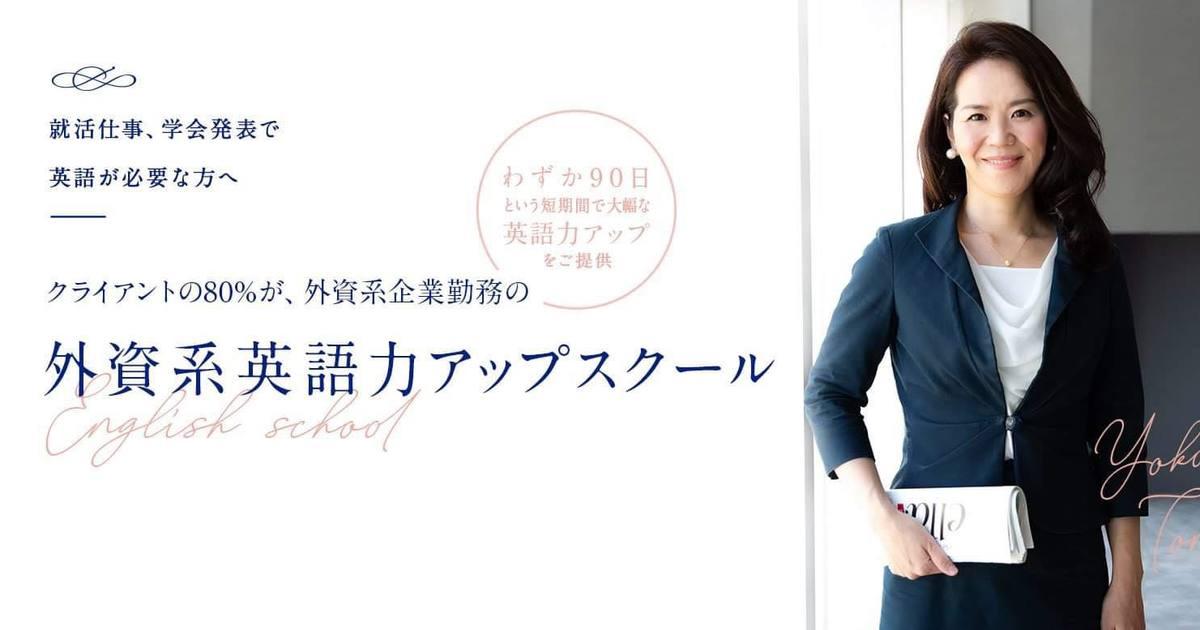 富山 容子の教室ページの見出し画像