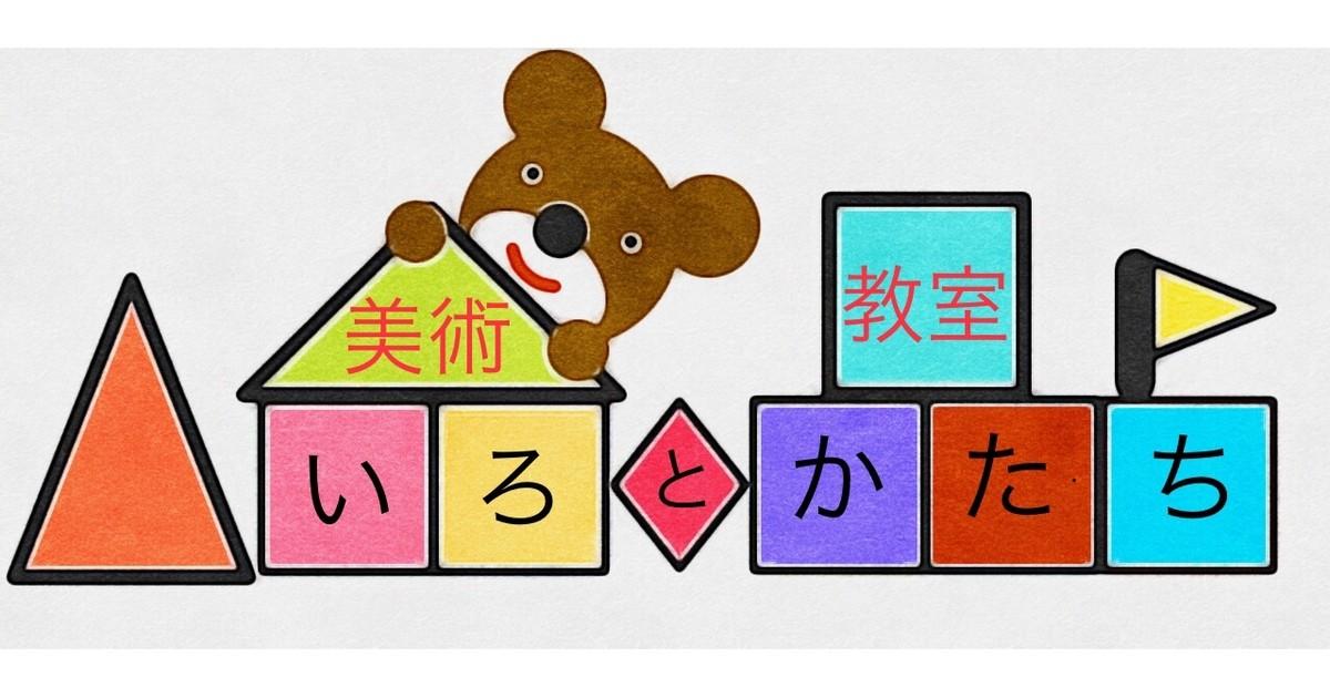 橋野 弘美の教室ページの見出し画像