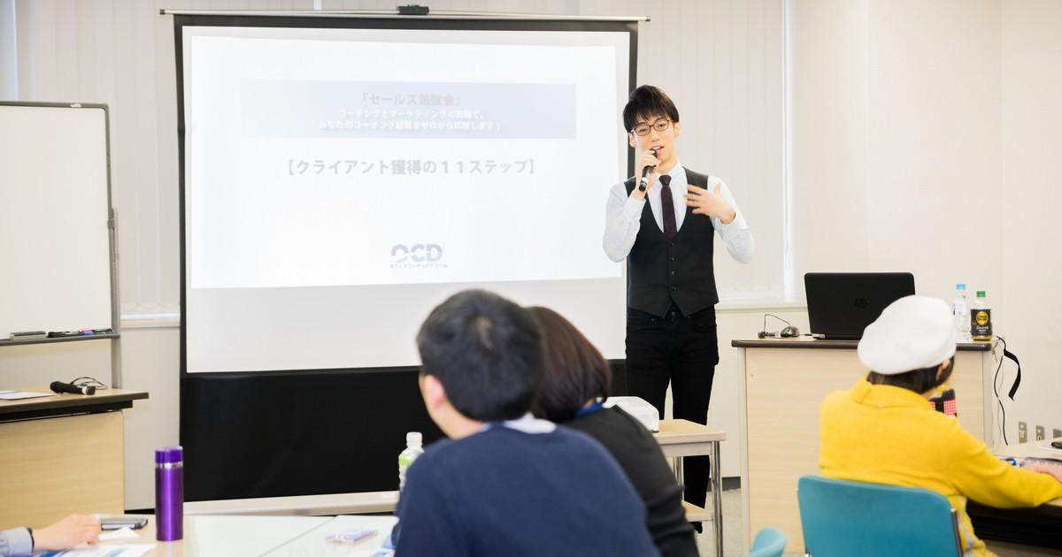 渡邉 大介の教室ページの見出し画像