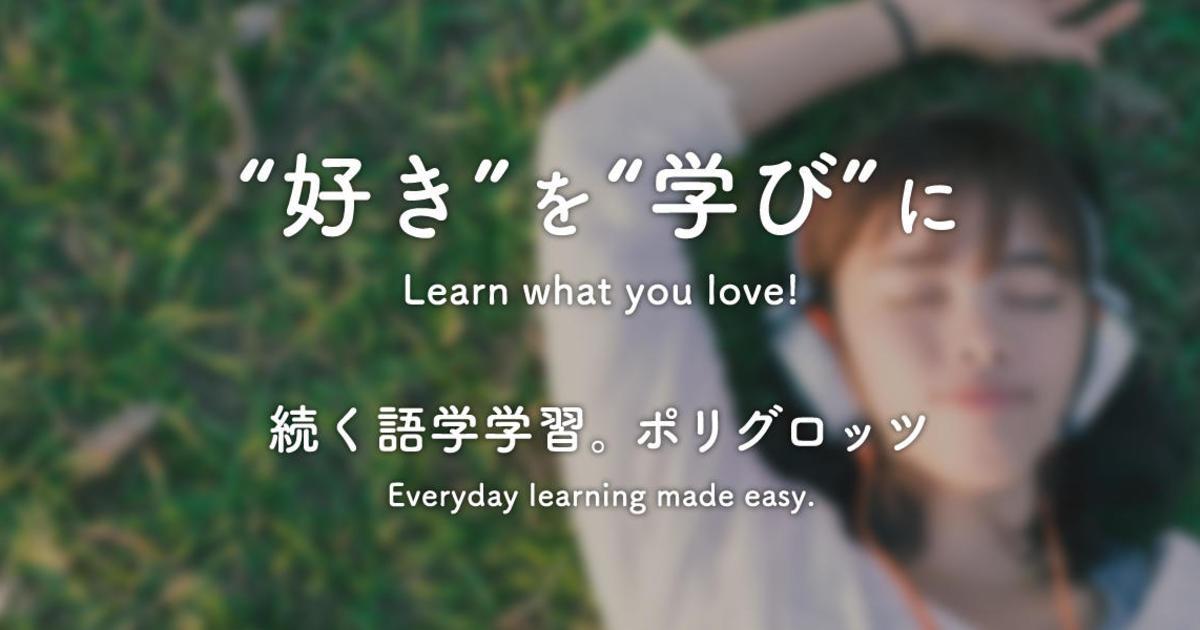 好きを学びに。英語学習アプリ「ポリグロッツ」-英語学習のPOLYGLOTS教室ページの見出し画像