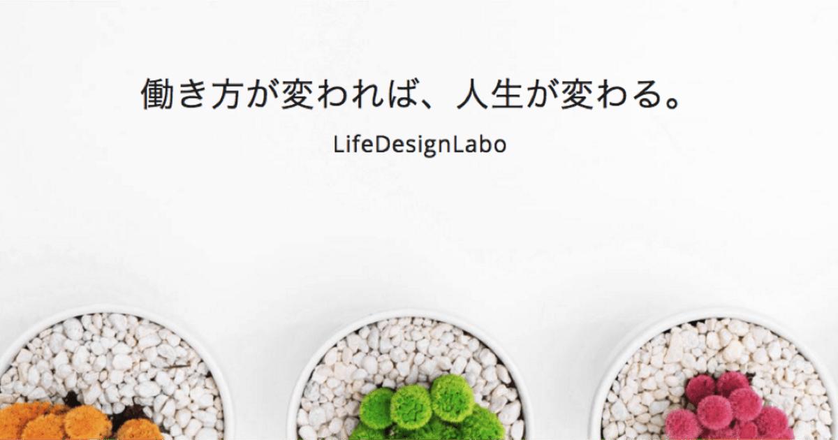 LifeDesignLabo well-being-自分らしく人生をデザインするためのレッスン教室ページの見出し画像