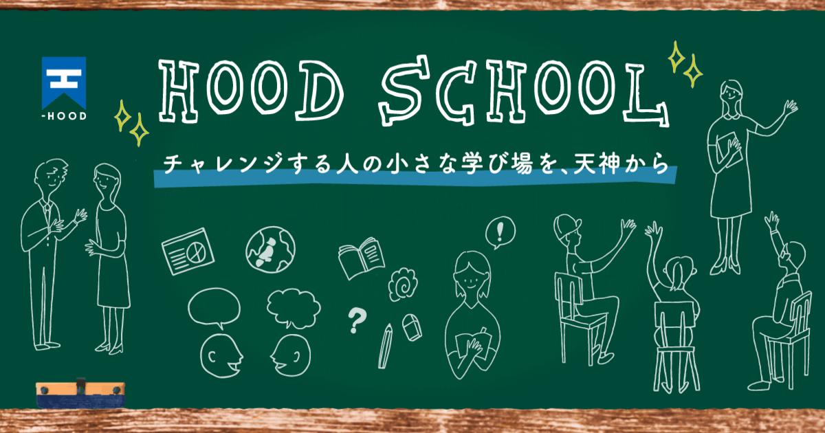 HOOD SCHOOL-HOOD SCHOOL教室ページの見出し画像
