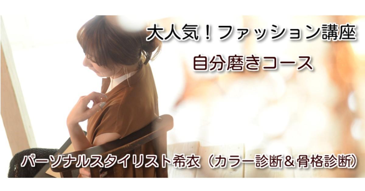 住谷 享子の教室ページの見出し画像