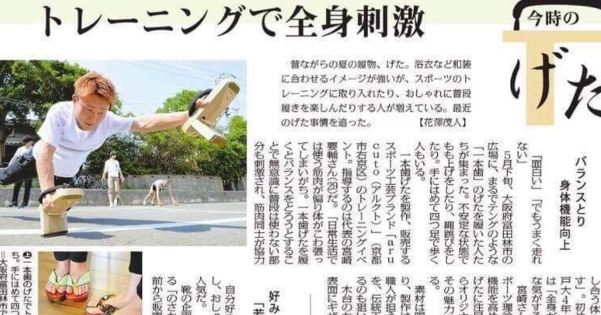 宮崎 要輔の教室ページの見出し画像