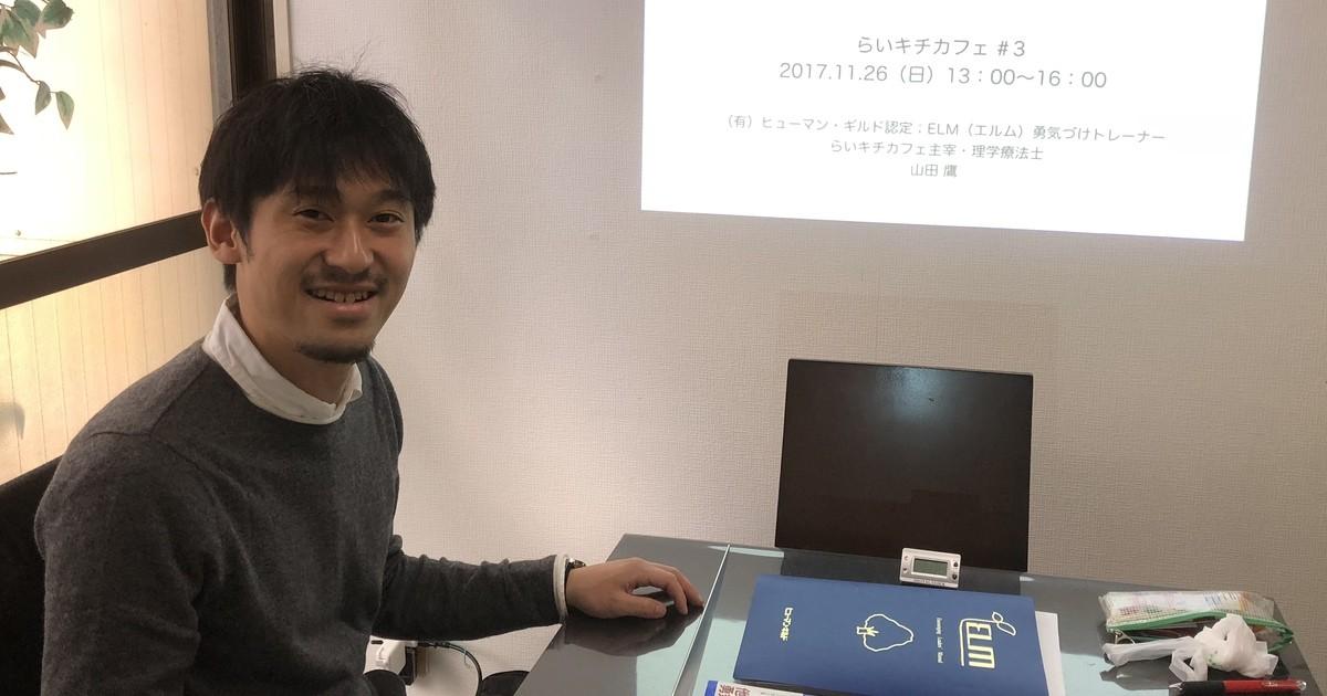山田 鷹の教室ページの見出し画像