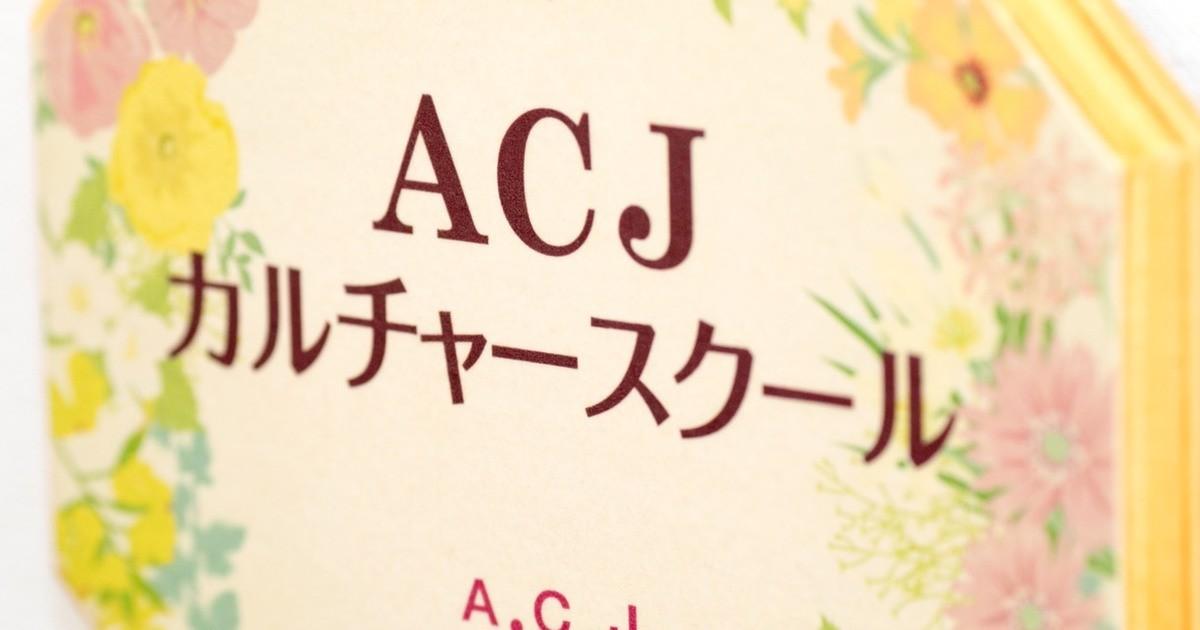エーシージェー-ACJカルチャースクール(表参道)教室ページの見出し画像