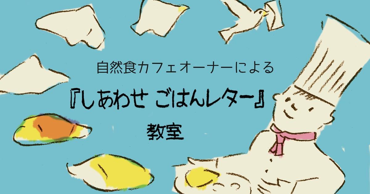 佃 隆志の教室ページの見出し画像
