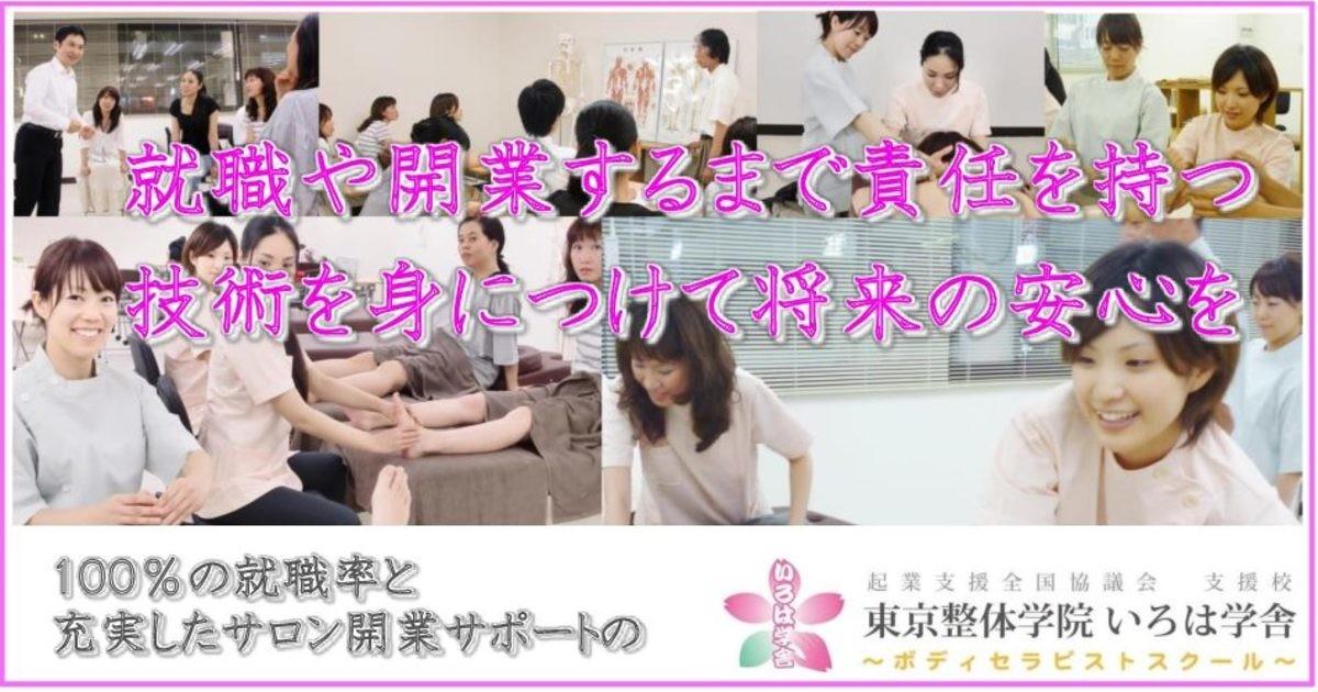 東京整体学院いろは学舎-東京整体学院いろは学舎教室ページの見出し画像