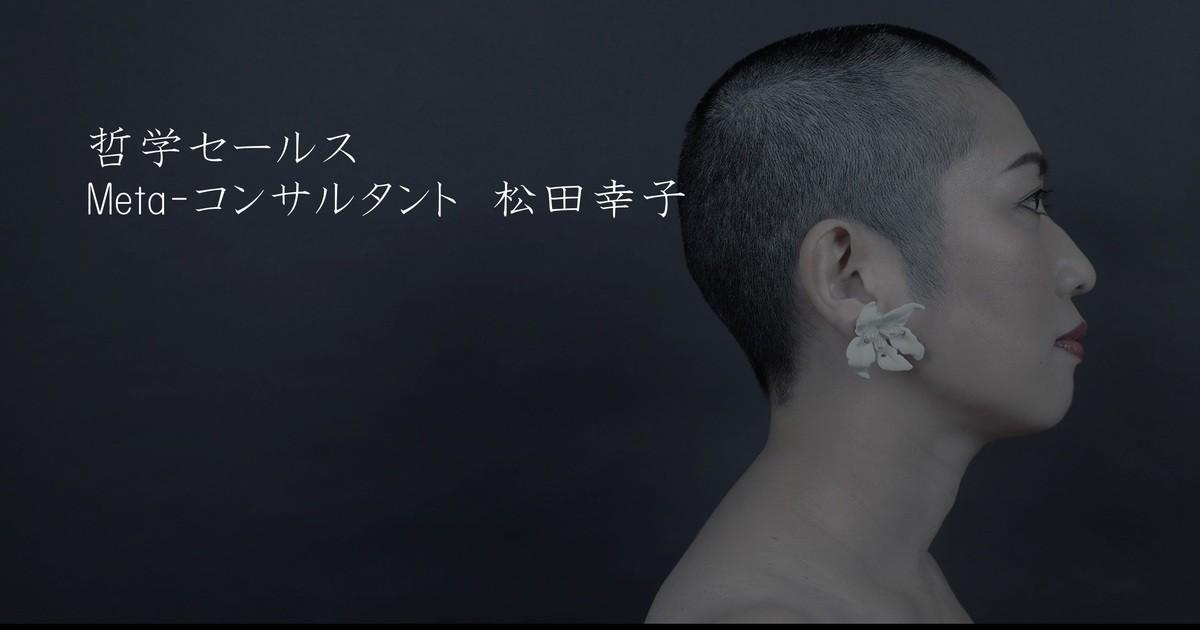 松田 幸子の教室ページの見出し画像