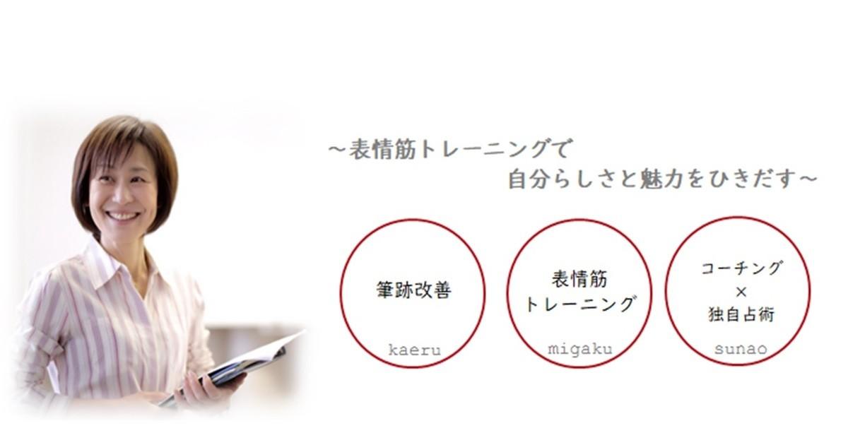中野 智惠美の教室ページの見出し画像