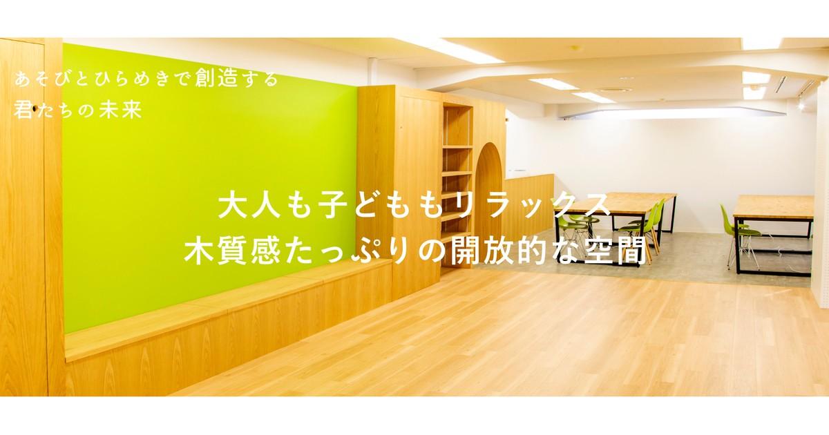 CotoMirai(コトミライ)-CotoMirai(コトミライ)六本木教室教室ページの見出し画像
