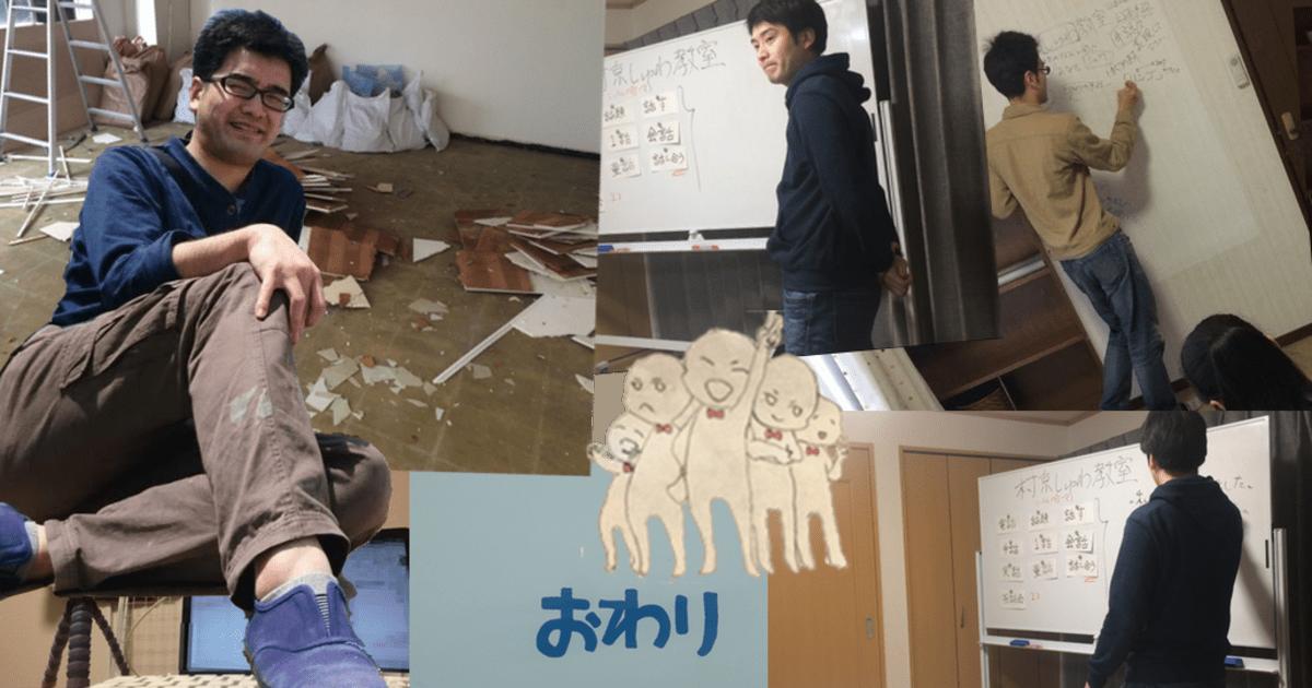 村田 雄樹の教室ページの見出し画像