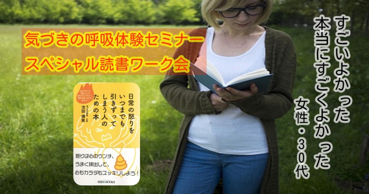 池田 博美の教室ページの見出し画像