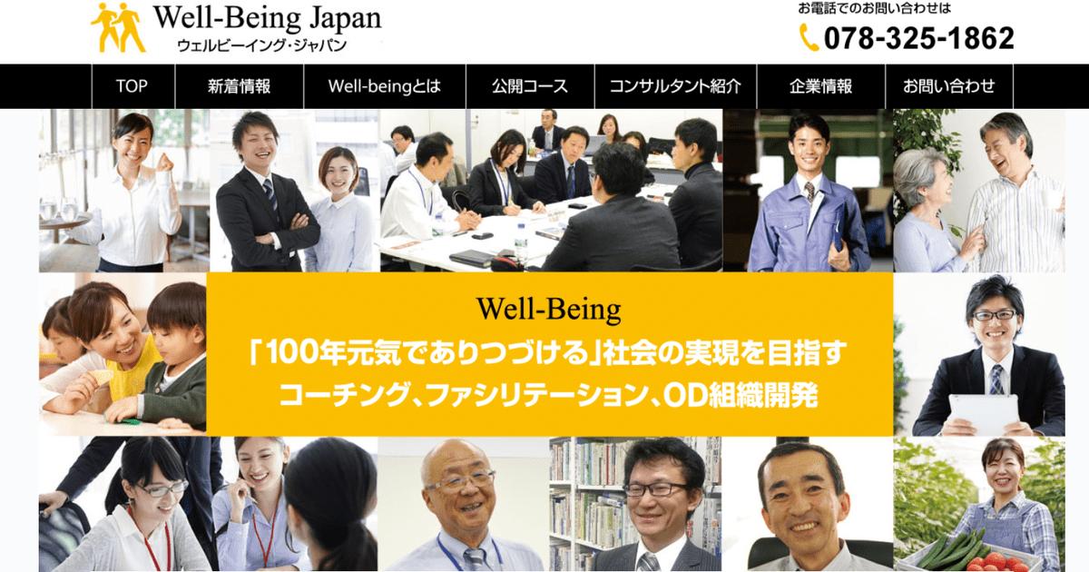 株式会社都商事 ウェルビーイング事業グループ-ウェルビーイングジャパン教室ページの見出し画像