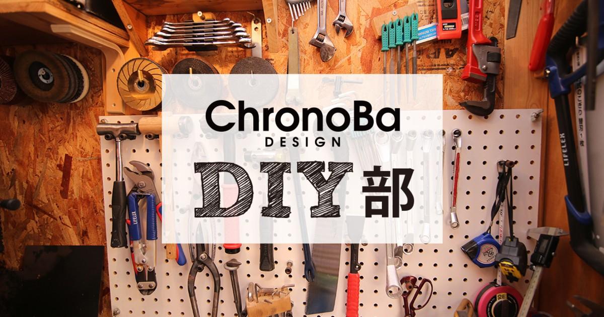 クロノバデザイン DIY部-クロノバデザインDIY部教室ページの見出し画像