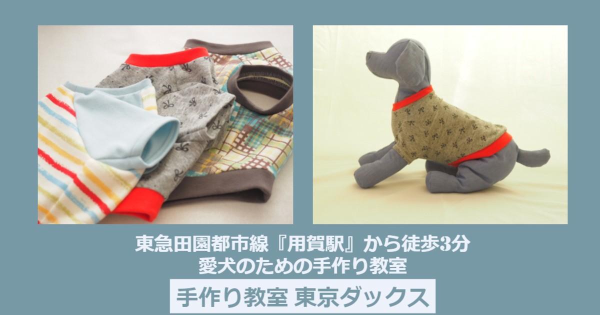 手作り教室 東京ダックス-手作り教室 東京ダックス教室ページの見出し画像