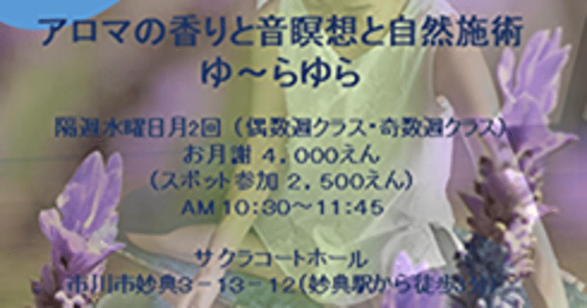 市川 恵子の教室ページの見出し画像
