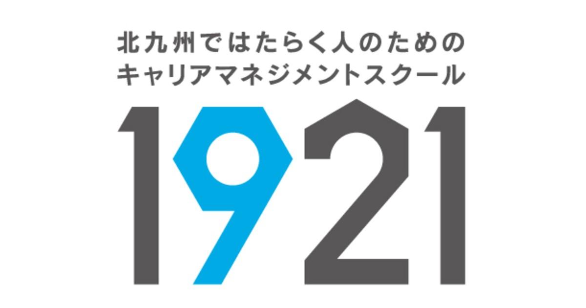 北九州ではたらく人のためのキャリアマネジメントスクール1921-キャリアマネジメントスクール「1921」教室ページの見出し画像