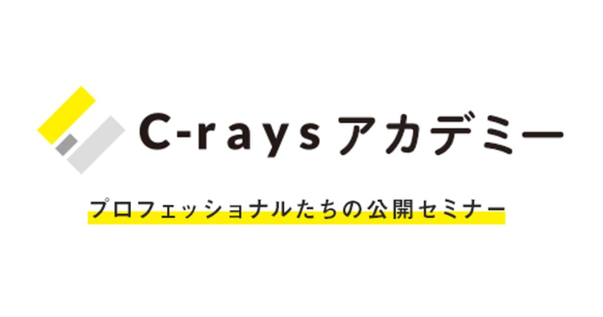 C-raysアカデミー-C-raysアカデミー教室ページの見出し画像
