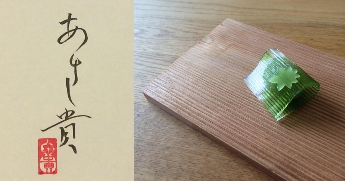 和菓子 あさ貴の教室ページの見出し画像