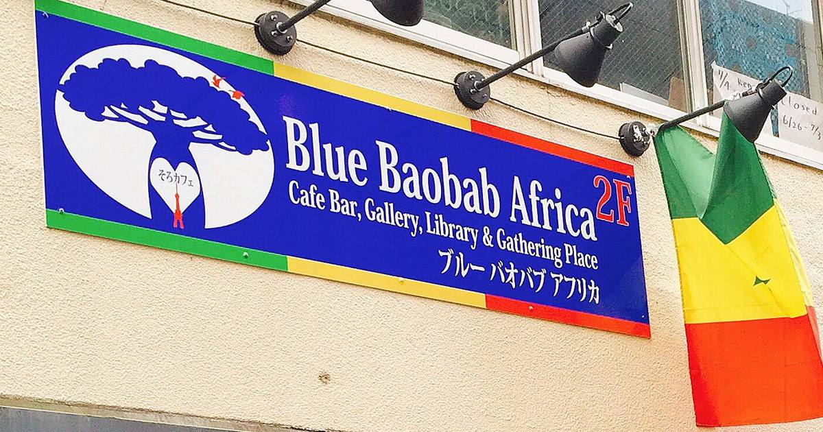 Blue Baobab Africa ブルーバオバブアフリカ-ブルーバオバブアフリカ Blue Baobab教室ページの見出し画像