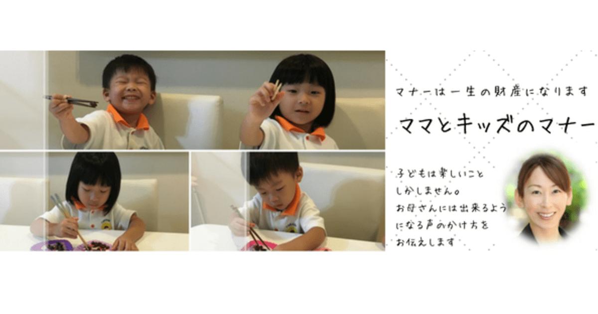 ママとキッズのマナー講座-ママとキッズのマナー教室 教室ページの見出し画像