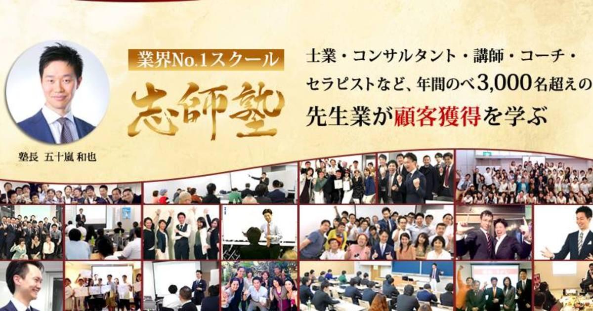 志師塾-先生業が顧客獲得を学ぶ『志師塾』教室ページの見出し画像