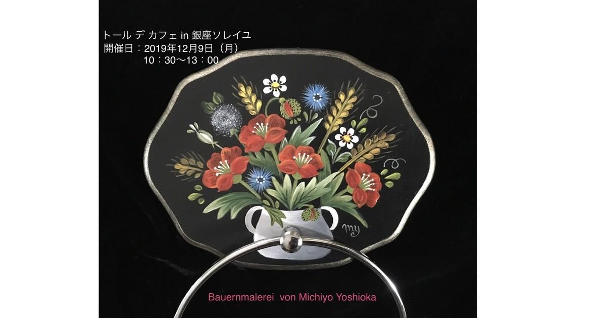 吉岡 美千代の教室ページの見出し画像