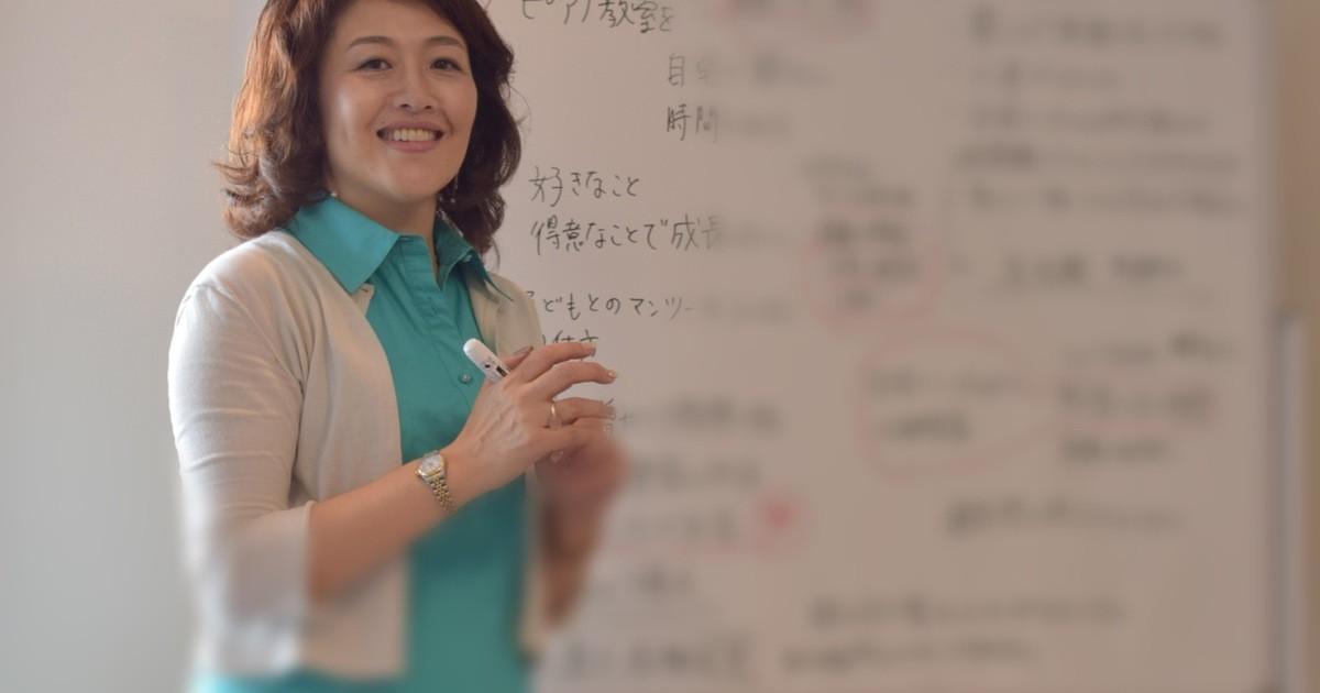 丸山 博子の教室ページの見出し画像