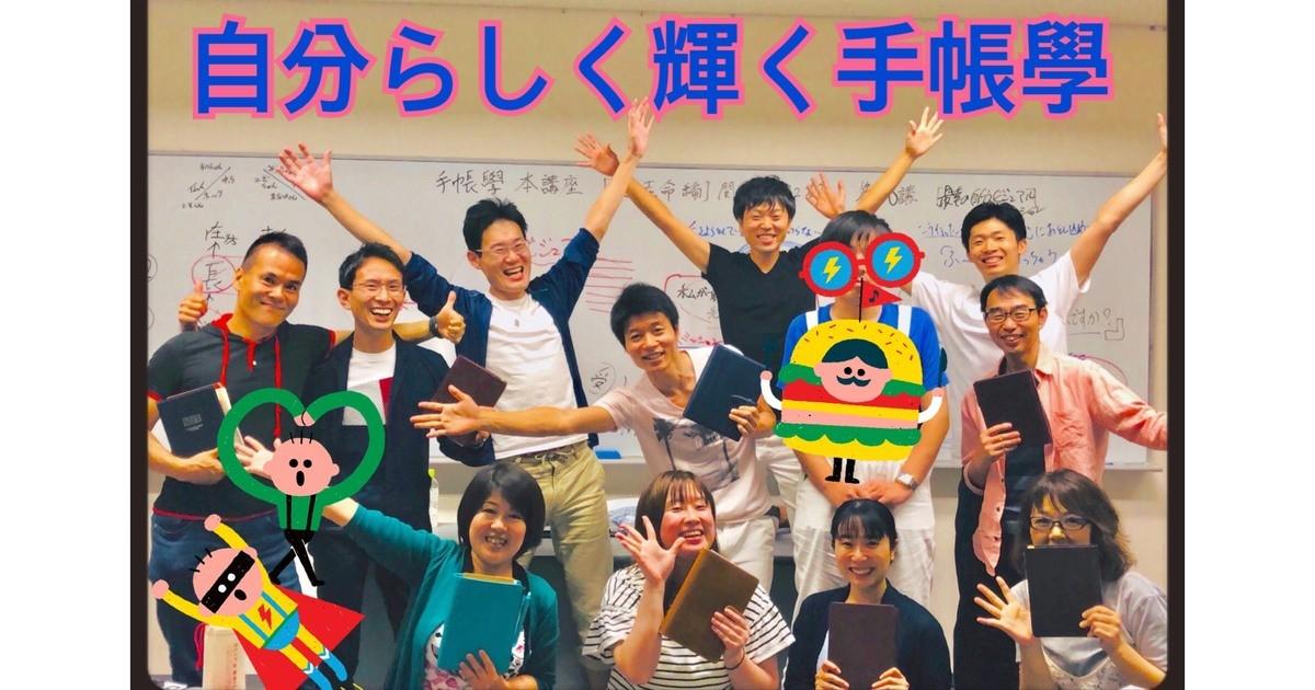 樋下田 知住の教室ページの見出し画像