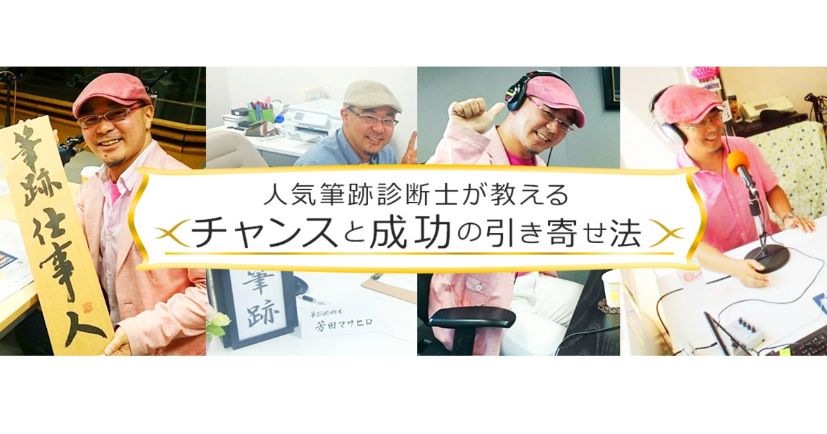 芳田 マサヒロの教室ページの見出し画像