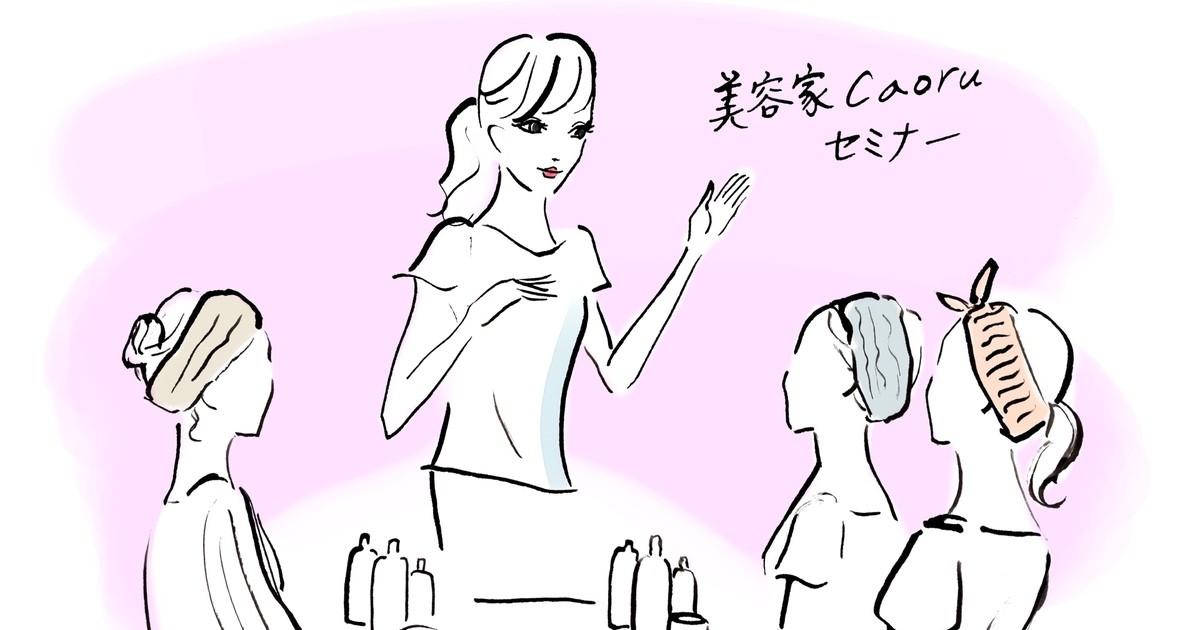 美容家 Caoruの教室ページの見出し画像